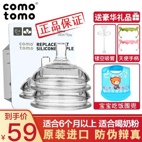comotomo 可么多么 奶瓶奶嘴硅胶奶嘴宽口径2只装(6个月以上)