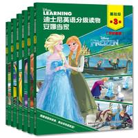 PLUS会员:《迪士尼英语分级读物 基础级 第3级》(套装共6册)(附赠朗读和跟读音频)