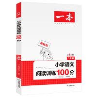 《一本:小学语文阅读训练100分》(二年级)