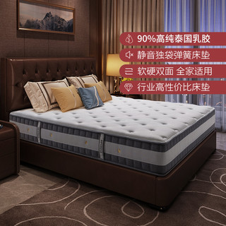 芝华仕 天然乳胶床垫独立弹簧软硬两用席梦思D026 舒睡经典款