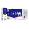 纯羊奶200ml*8盒
