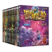 《墨多多谜境冒险》(1-10+28+29套装共12册)