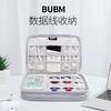 BUBM数据线收纳包充电器耳机数码电脑笔记本线材盒装 【迷你单层A】灰
