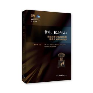 《货币、权力与人:全球货币与金融体系的民本主义政治经济学》