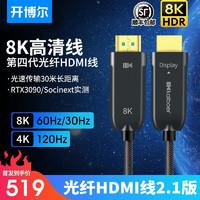 开博尔8K光纤HDMI线四代2.1版4K120HZ电视机PS5连接线投影高清线 光纤HDMI 2.1版 5米