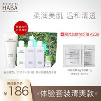 HABA 清爽体验套装 5瓶  赠 睡眠面膜2g*2+眼霜1g