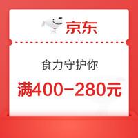 京东 百草味满400-280元优惠券