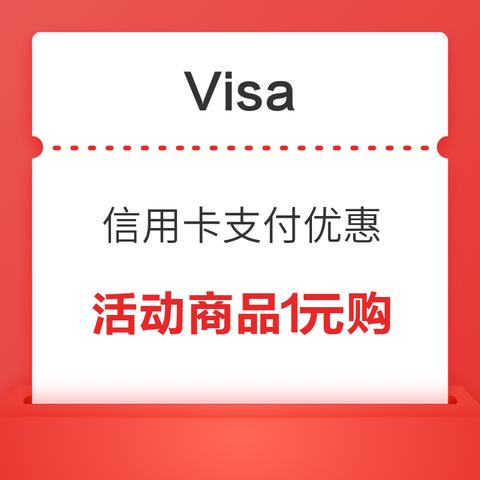 Visa 信用卡支付优惠