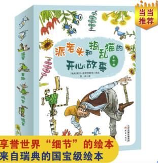 《派老头和捣乱猫的开心故事》(全10册)