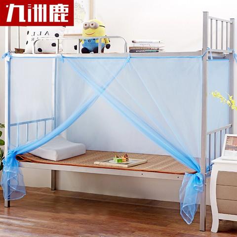 九洲鹿  蚊帐家纺 学生宿舍蚊帐 上下铺寝室用 高低铺 蓝色 1.2m米床适用 1.2*1.95m