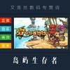 PC中文正版 steam平台 国区 联机游戏 岛屿生存者 The Survivalists