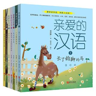 《亲爱的汉语》(套装 全7册)