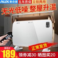AUX 奥克斯 奥克斯取暖器电暖气家用节能省电壁挂式卧室客厅暖风机大面积神器