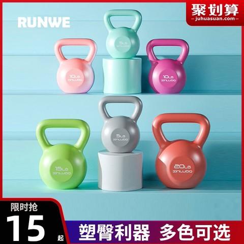RUNWE 朗威 健身壶铃女性男士家用哑铃竞技浸塑壶铃球提壶哑铃5-20磅