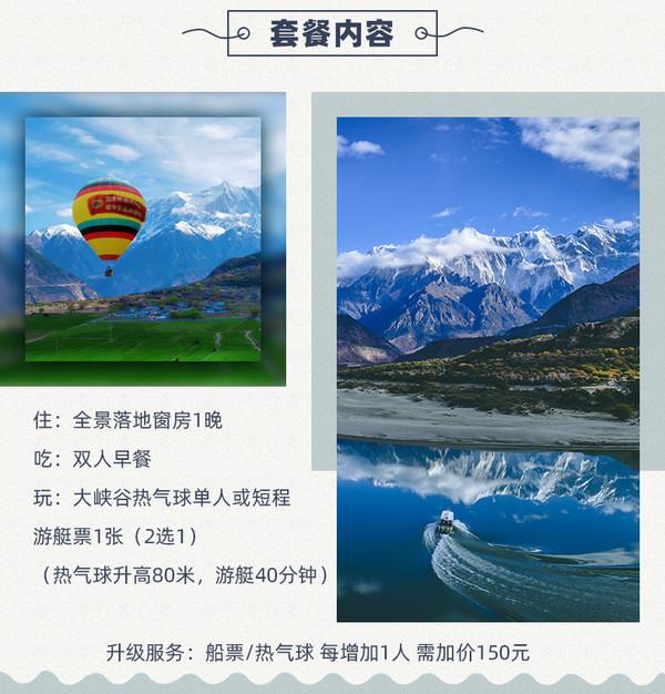 林芝喜玛拉雅·大峡谷酒店 观景房1晚(含双早+热气球/游艇票)