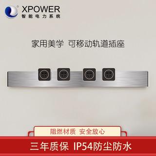 艾宝沃XPOWER 智能电力轨道插座便捷式可移动无线排插线上特惠套餐款 太空银40cm,含2个五孔插座+1个USB插座