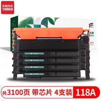 TANGO 天章 新绿天章 TG-118A/2080A 硒鼓 彩色带芯片4色装