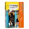 不丹调频:我在~~~~幸福的地方9787546340678吉林出版