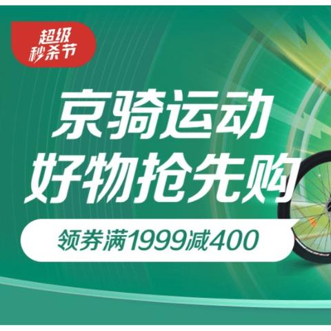 促销活动:京东 骑行运动 好物抢先购