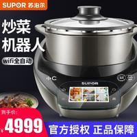 SUPOR 苏泊尔  全自动wifi控制炒菜机 SY-50MT01