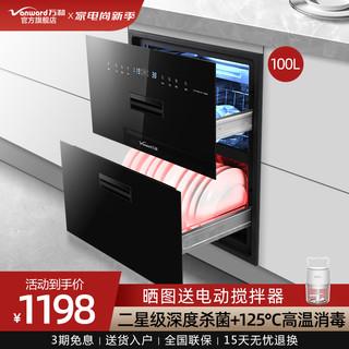 Vanward 万和 Vanward/ZTD100QE-D3消毒柜嵌入式家用碗筷消毒碗柜镶嵌式柜