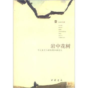 岩中花树:十六到十八世纪的江南文人