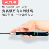 ALTUS 自锁跳绳专业成人竞速健身减肥钢丝儿童运动小学生中考专用