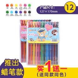 晨奇 LB-8312 推出式蜡笔 共24色 送2本涂画本