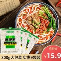 300g*9袋土豆粉袋装包邮速食酸辣红薯粉条宽粉不带料火锅食材批发