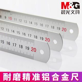 晨光 金属直尺30cm厘米 1把【长20cm】直尺+1把【长30cm】直尺+【绘图/四件套】