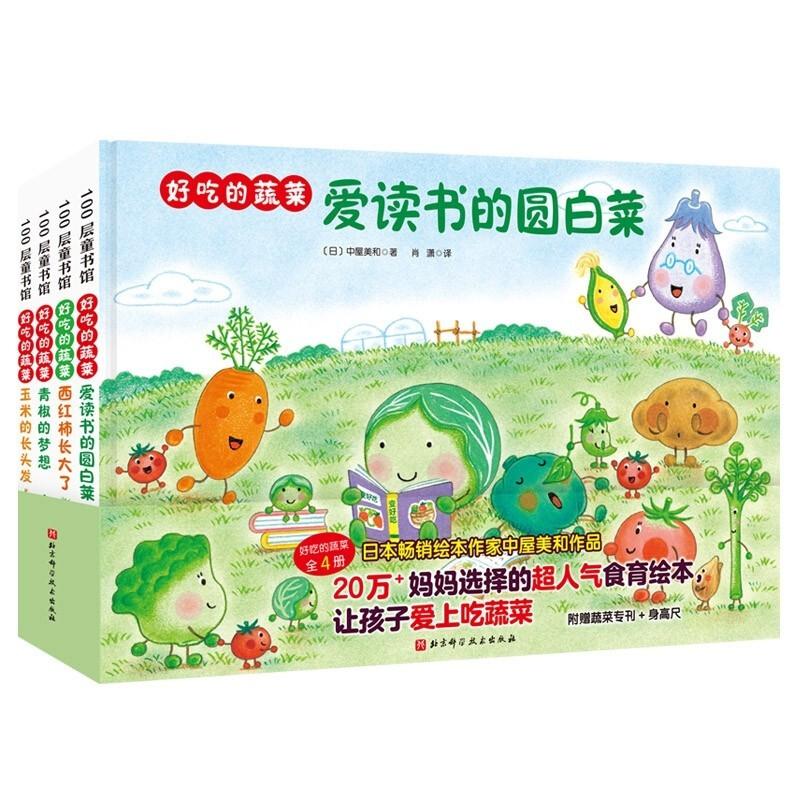 《好吃的蔬菜》(全4册精装)