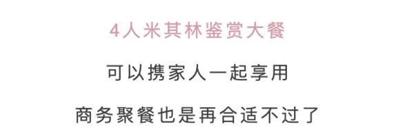上海鹿园 MOOSE(陆家嘴中心店)米其林双人品鉴套餐