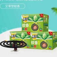 猫王 家用艾草蚊香盘 40盘/盒