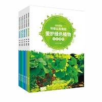 《绿色家园:环保从我做起》(套装共6册)