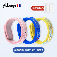 Auberge 防蚊腕带  萌奇奇+海洋之星+希望标准款