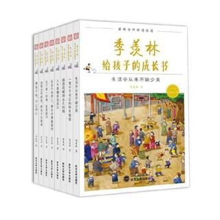 《季羡林给孩子的成长书》(套装全八册)