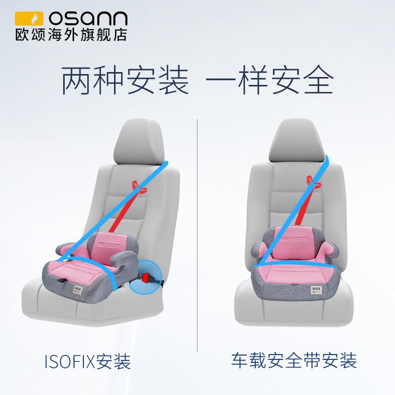 Osann 欧颂 简易便携式大童汽车安全坐垫3岁以上儿童安全座椅增高垫