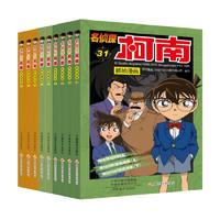 《名侦探柯南抓帧漫画》(套装31-39)最终集