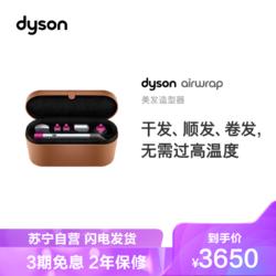 dyson 戴森 戴森(Dyson) 美发造型器 Airwrap 卷直发 吹风机 多功能合一 丰盈塑型套装