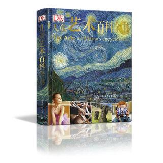 《DK儿童艺术百科全书》(精装)