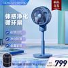日本家奈 空气循环扇 家用台式电风扇落地循环扇静音摇头立式空气对流涡轮电扇台地两用 雾蓝