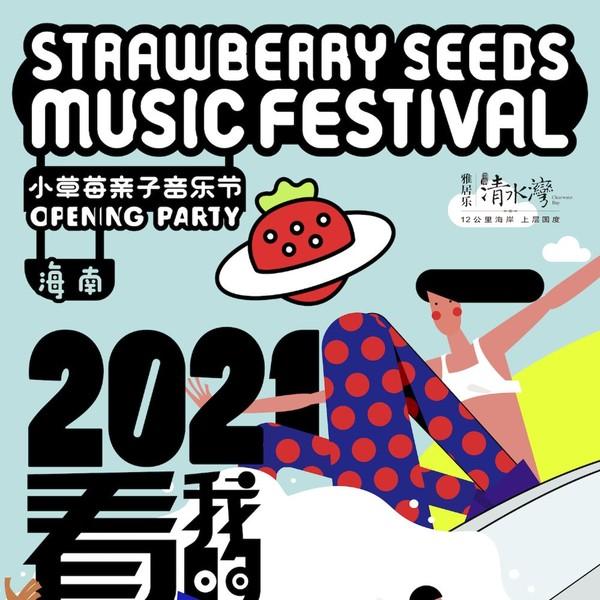 五一玩乐!2021年海南 万宁·日月湾M_DSK音乐节门票