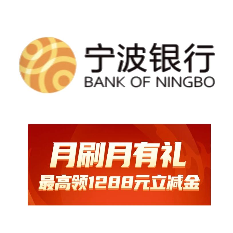 宁波银行 X 微信/支付宝/京东支付 消费达标