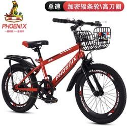 PHOENIX 凤凰 儿童自行车 18寸 单速