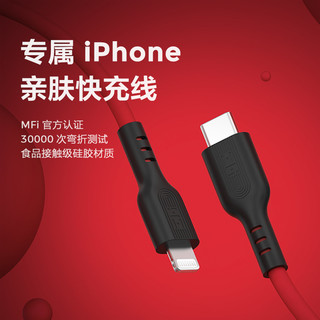ZMI紫米苹果亲肤数据线液态硅胶PD18W/20W快充线MFi认证闪充数据线适用于iphone12pro max/8/se2/x/11