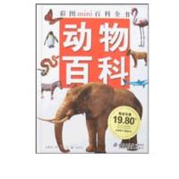 《彩图mini百科全书·动物百科》