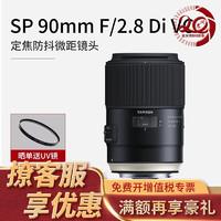 腾龙(Tamron) SP 90mm F/2.8 Di MACRO 1:1 VC 微距镜头 防抖镜头 佳能卡口