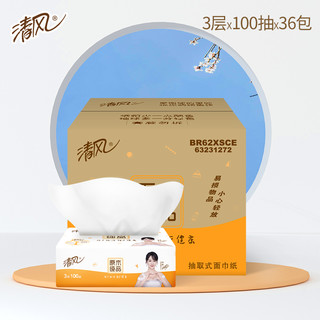 清风 抽纸纸巾100抽12包实惠装 家用餐巾纸卫生纸原木纯品整箱纸抽