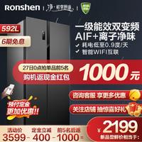 容声(Ronshen)592升对开门冰箱大容量变频风冷无霜一级能效智能BCD-592WD16HPA