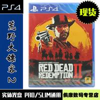 现货!PS4游戏 荒野大镖客2 救赎 碧血狂杀2 中文版 全新正品 特典版 大表哥